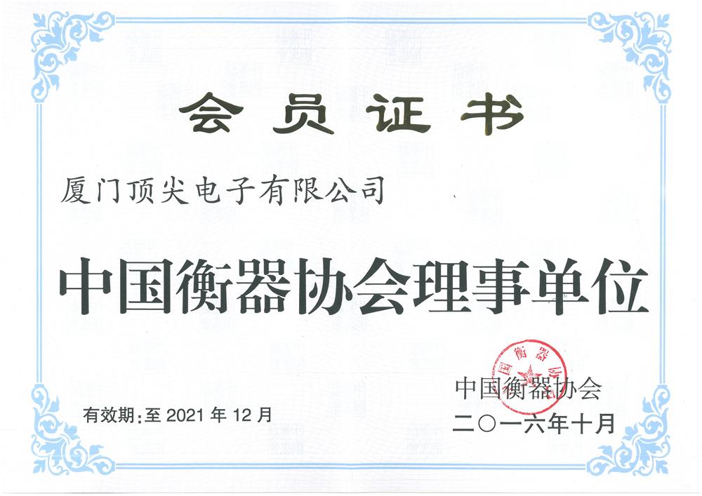 中国衡器协会理事单位(2016-2021)