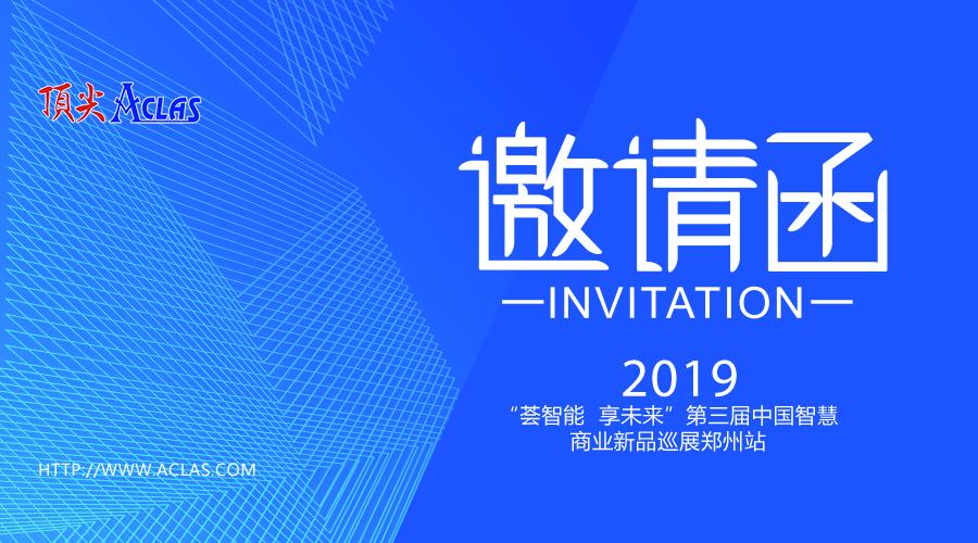 顶尖邀您参加COMPUTEX2019/第39届台北国际电脑展