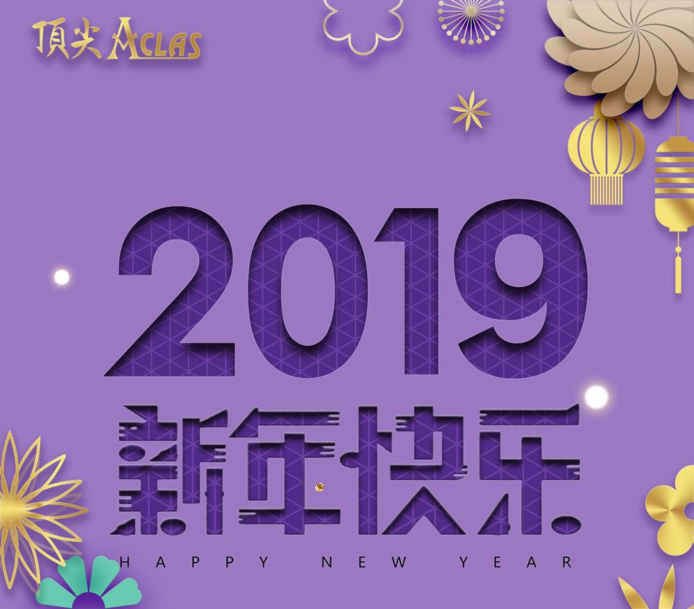 顶尖电子2019年元旦放假通知