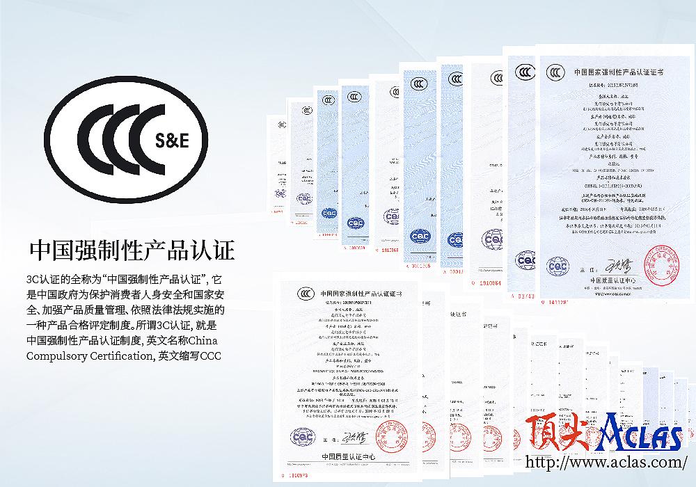 3C证书2