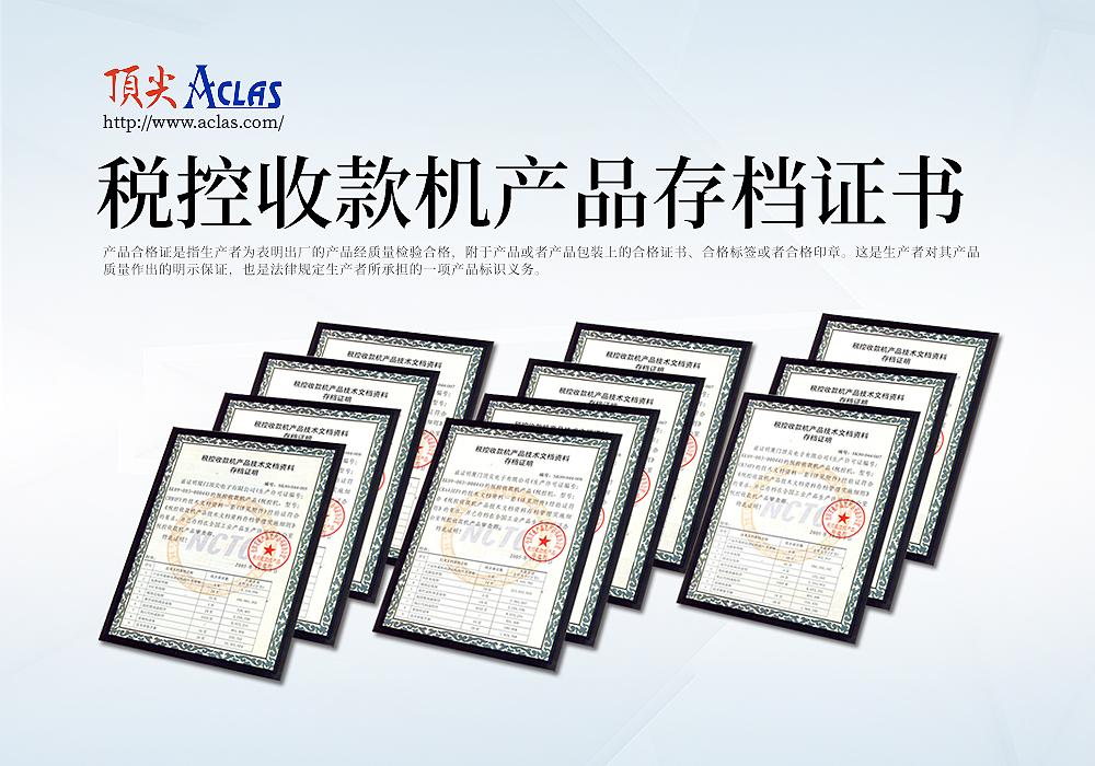 税控收款机存档证书