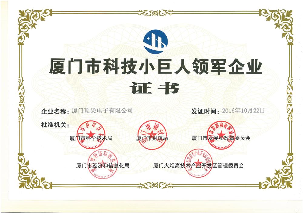 厦门科技小巨人领军企业证书