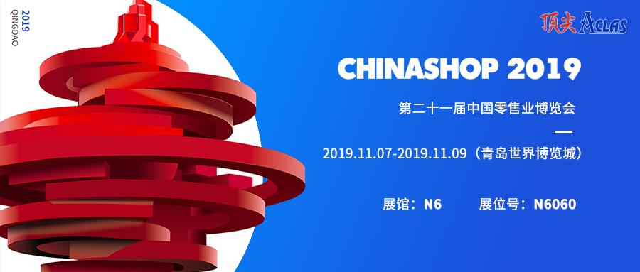 顶尖邀您相约2019中国零售业博览会