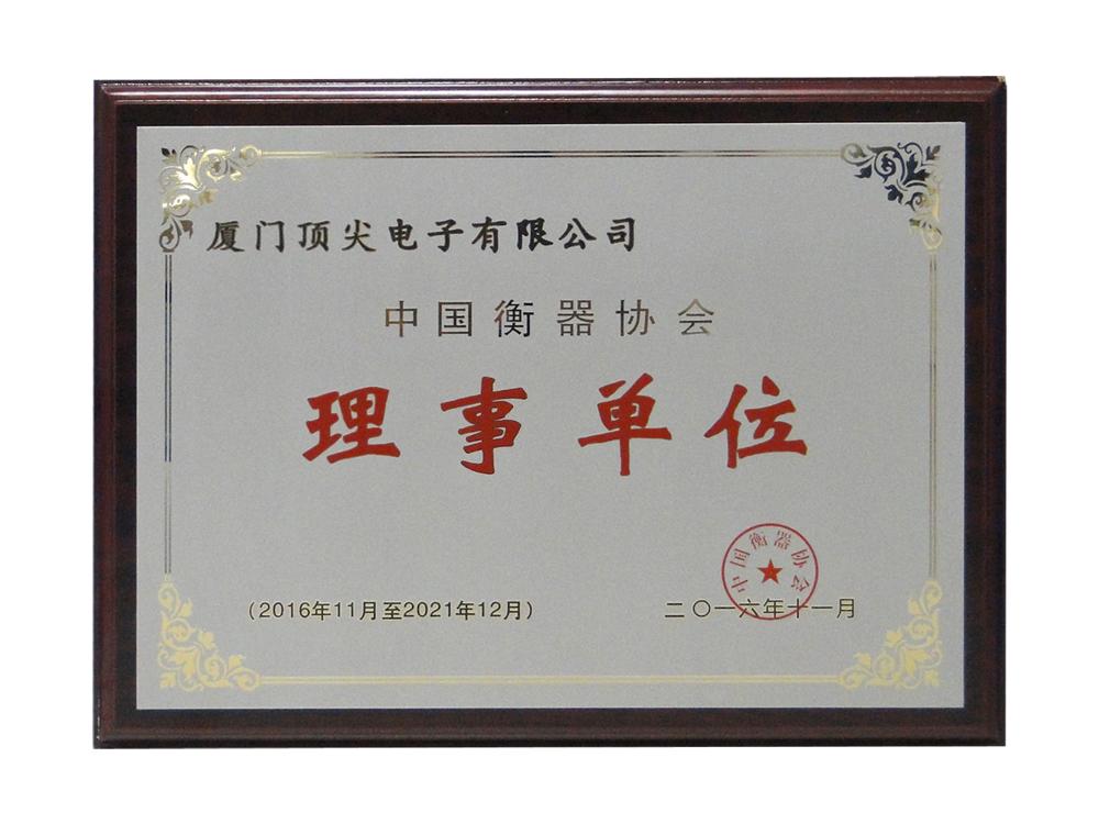 中国衡器协会理事单位2016-2021