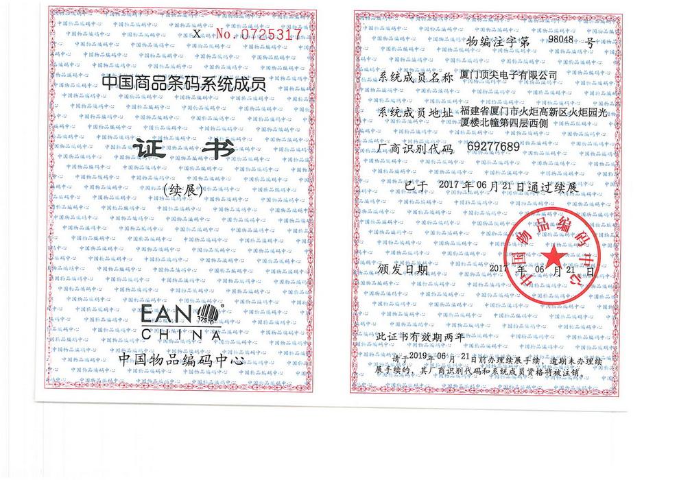 中国商品条码系统成员证书(2017-2019)