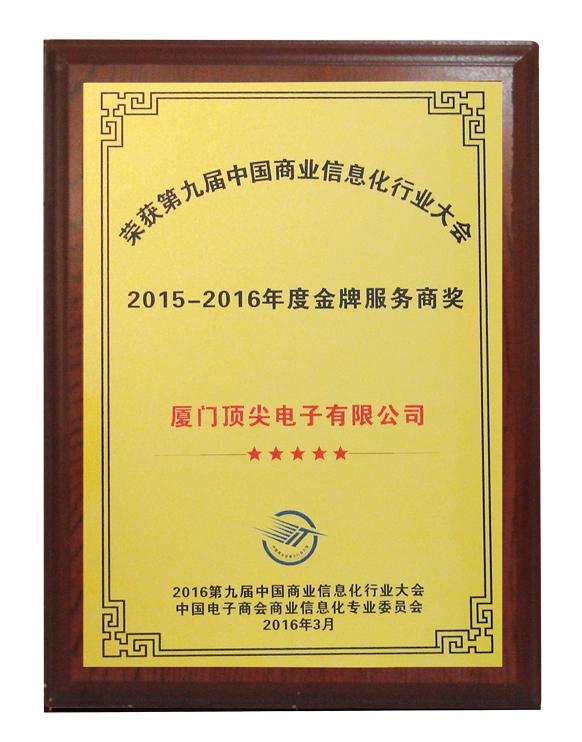 2015-2016年度金牌服务商奖