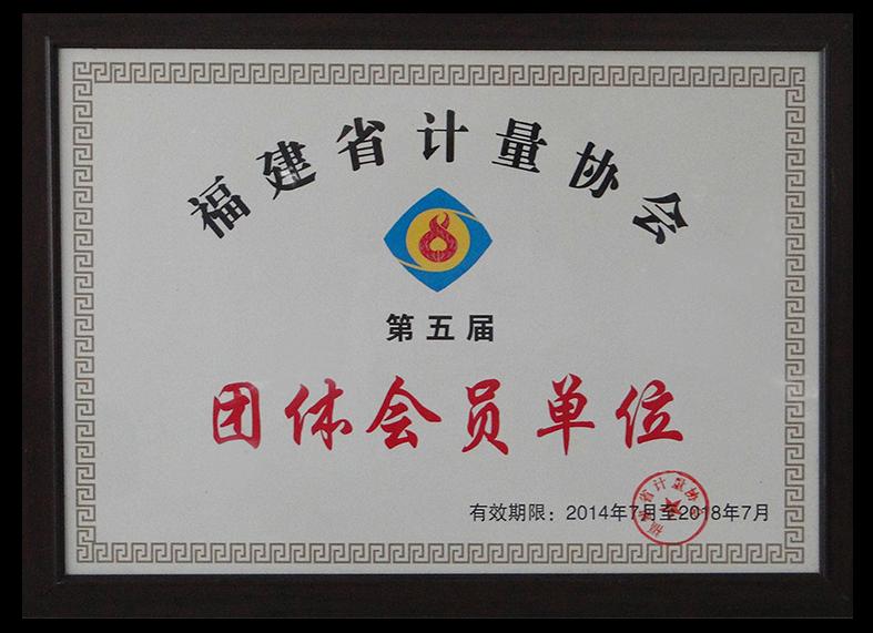 2014福建省计量协会团体会员2014-2018
