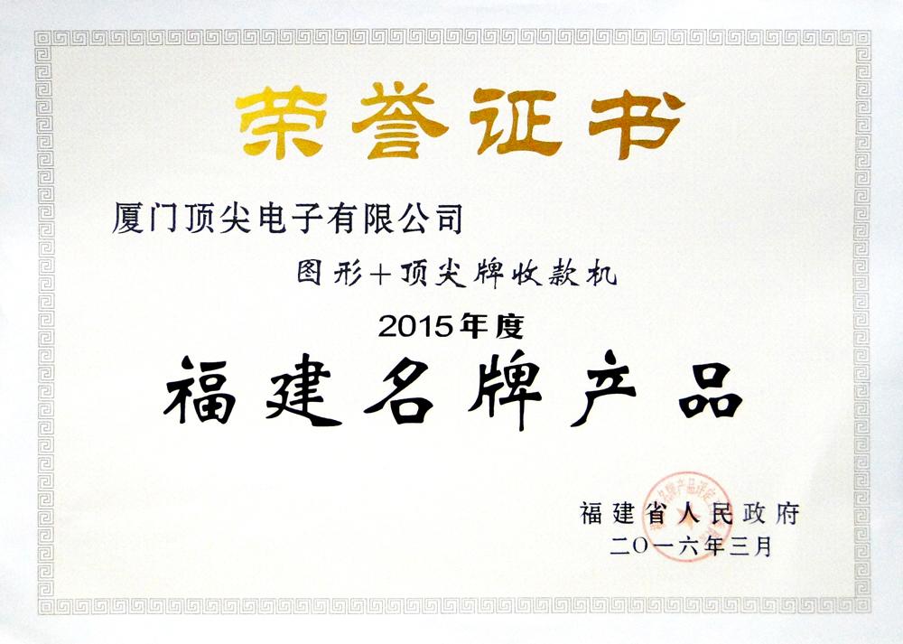 福建省名牌产品2015