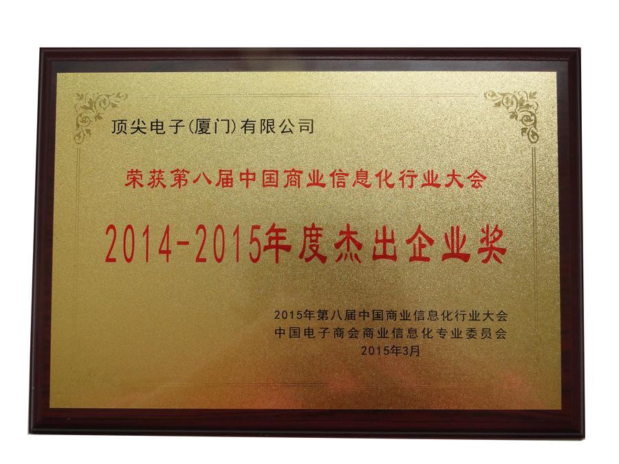 2014-2015年度杰出企业奖