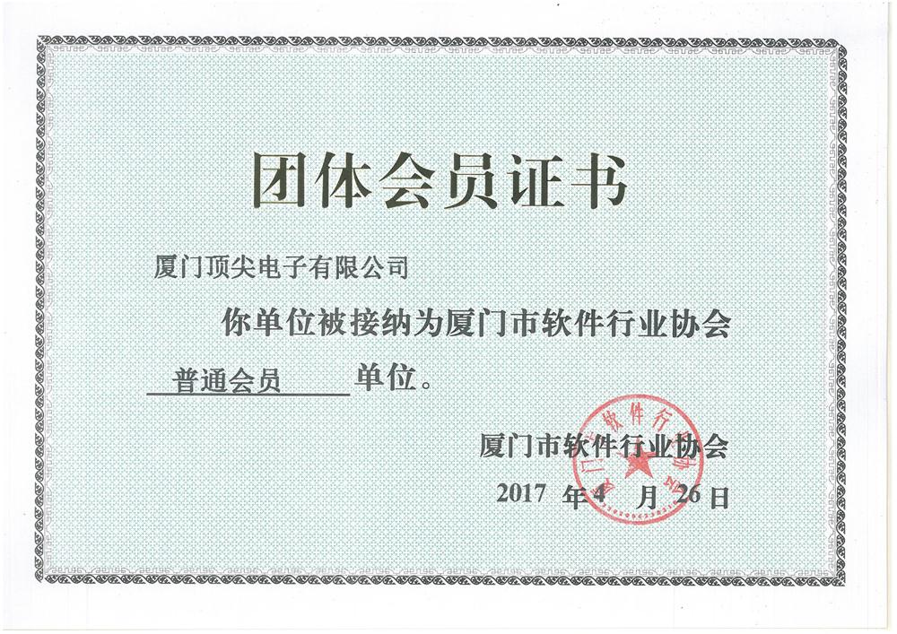厦门软件行业协会会员证书2017