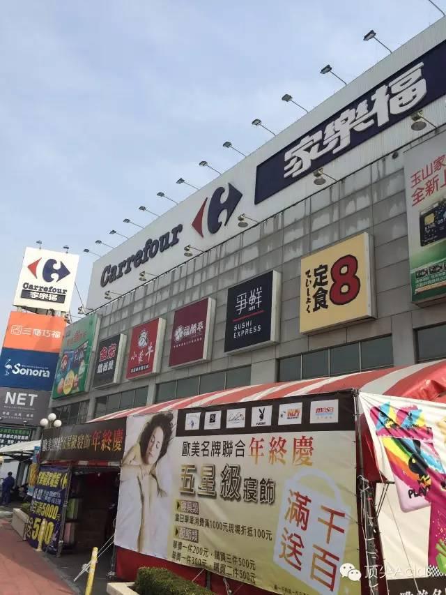 祝贺顶尖公司成功牵手台湾家乐福,全面替换日系条码秤