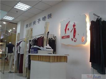 深圳梁子时装公司---天意名牌时装专卖店