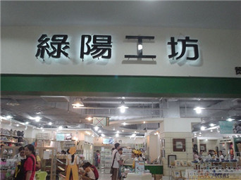 厦门绿阳工坊精品连锁店