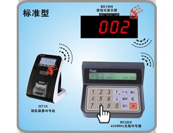 QT1X无线排队取票叫号系统